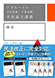 アガルートの司法試験・予備試験 実況論文講義  商法