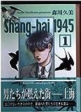 Shang‐hai l945 (1) (講談社漫画文庫)