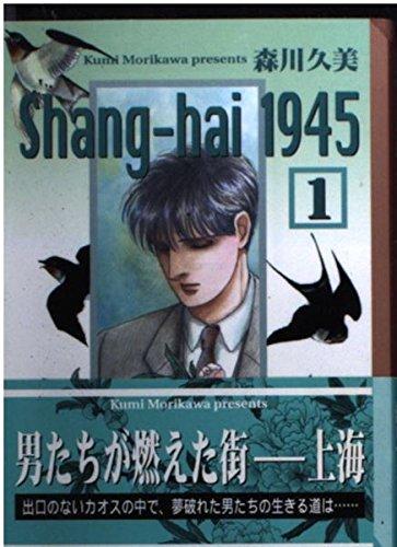Shang‐hai l945 (1) (講談社漫画文庫)の詳細を見る