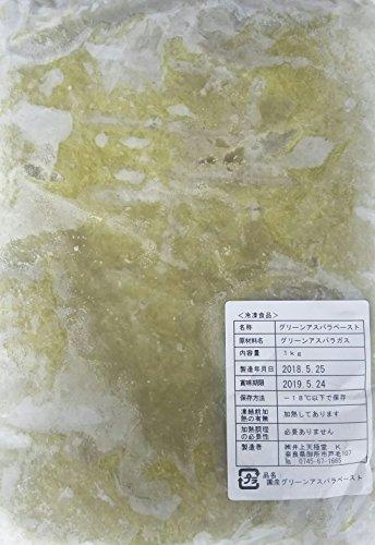 グリーン アスパラ ペースト 1kg×10P 冷凍 加熱用 キメの細かさが人気です。