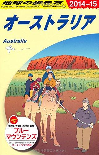 C11 地球の歩き方 オーストラリア 2014~2015