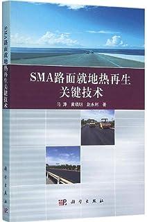 SMA路面就地热再生关键技术马涛,黄晓明,赵永利 著 9787030464125