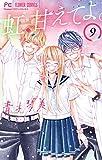 虹、甘えてよ。(9) (フラワーコミックス)