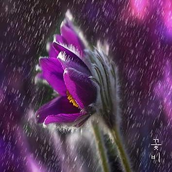 그루잠 자장가 Vol. 3 - 꽃비