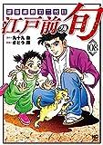 江戸前の旬 (108)