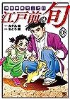 江戸前の旬 銀座柳寿司三代目 第108巻