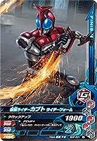 ガンバライジング BS6-031 仮面ライダーカブト ライダーフォーム N