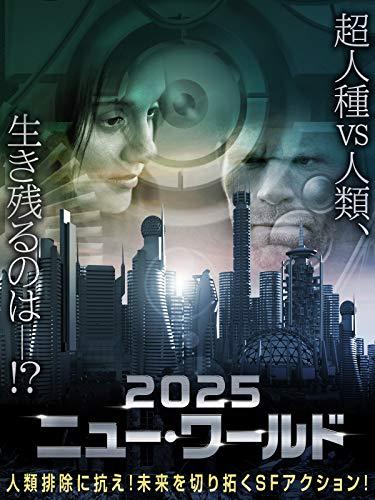 2025 ニュー・ワールド(字幕版)