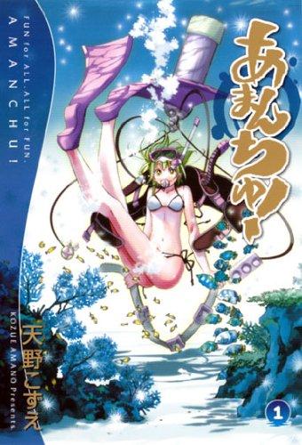 あまんちゅ! 1 (BLADEコミックス)