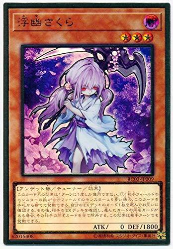 遊戯王 第10期 RC03-JP009 浮幽さくら【プレミアムゴールドレア】
