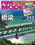 RM MODELS (アールエムモデルズ) 2021年10月号 Vol.313 [雑誌]