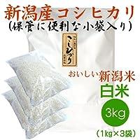 【御弁当に最適】新潟県産コシヒカリ 白米 3kg