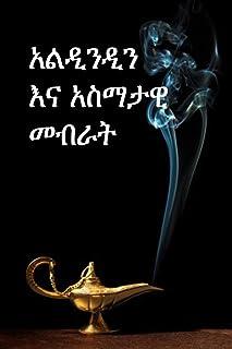 አልዲንዲን እና አስማታዊ መብራት: Aladdin and the Magic Lamp, Amharic edition