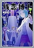 残念博士 (3) (カドカワコミックス・エースエクストラ)