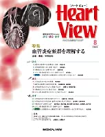 Heart View 2020年8月号 特集:血管炎症候群を理解する