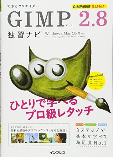 できるクリエイター GIMP 2.8独習ナビ Windows&Mac OS X対応 (できるクリエイターシリーズ)