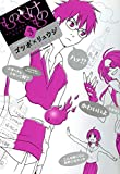 もののけもの(3) (角川コミックス・エース)