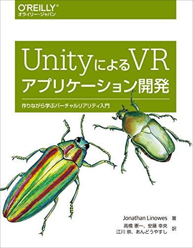 UnityによるVRアプリケーション開発 ―作りながら学ぶバーチャルリアリティ入門の詳細を見る