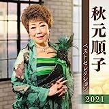 秋元順子 ベストセレクション2021