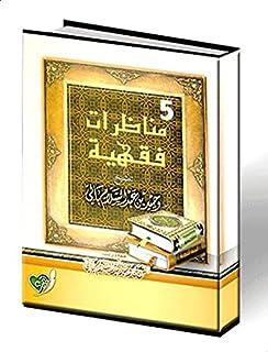 خمسة مناظرات فقهية لوحيد عبد السلام بالى
