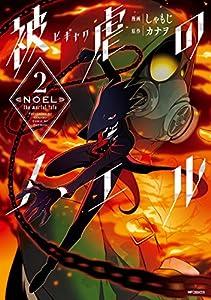 被虐のノエル 2 (MFコミックス ジーンシリーズ)
