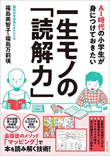 AI時代の小学生が身につけておきたい一生モノの「読解力」