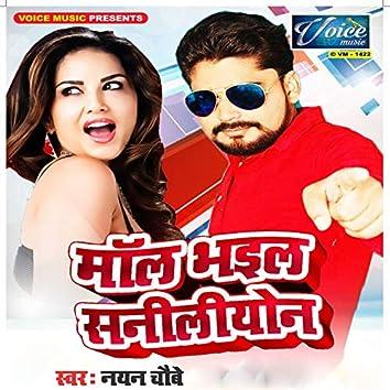 Maal Bhail Sunny Leone - Single