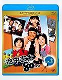 池中玄太80キロ Vol.2[Blu-ray/ブルーレイ]
