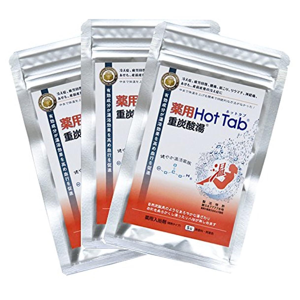 見捨てられた眠りマイクロ薬用 Hot Tab 重炭酸湯 5錠入りx3セット