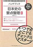 ハンドブック 日本史の要点整理【改訂版】: いつでもどこでもチェック&マスター!