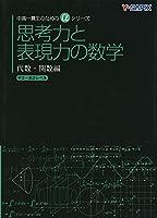 思考力と表現力の数学 代数・関数編 (中高一貫生のためのαシリーズ)