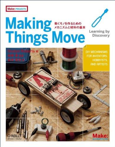Making Things Move ―動くモノを作るためのメカニズムと材料の基本 (Make: PROJECTS)