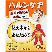 【指定第2類医薬品】ハルンケア顆粒 10包