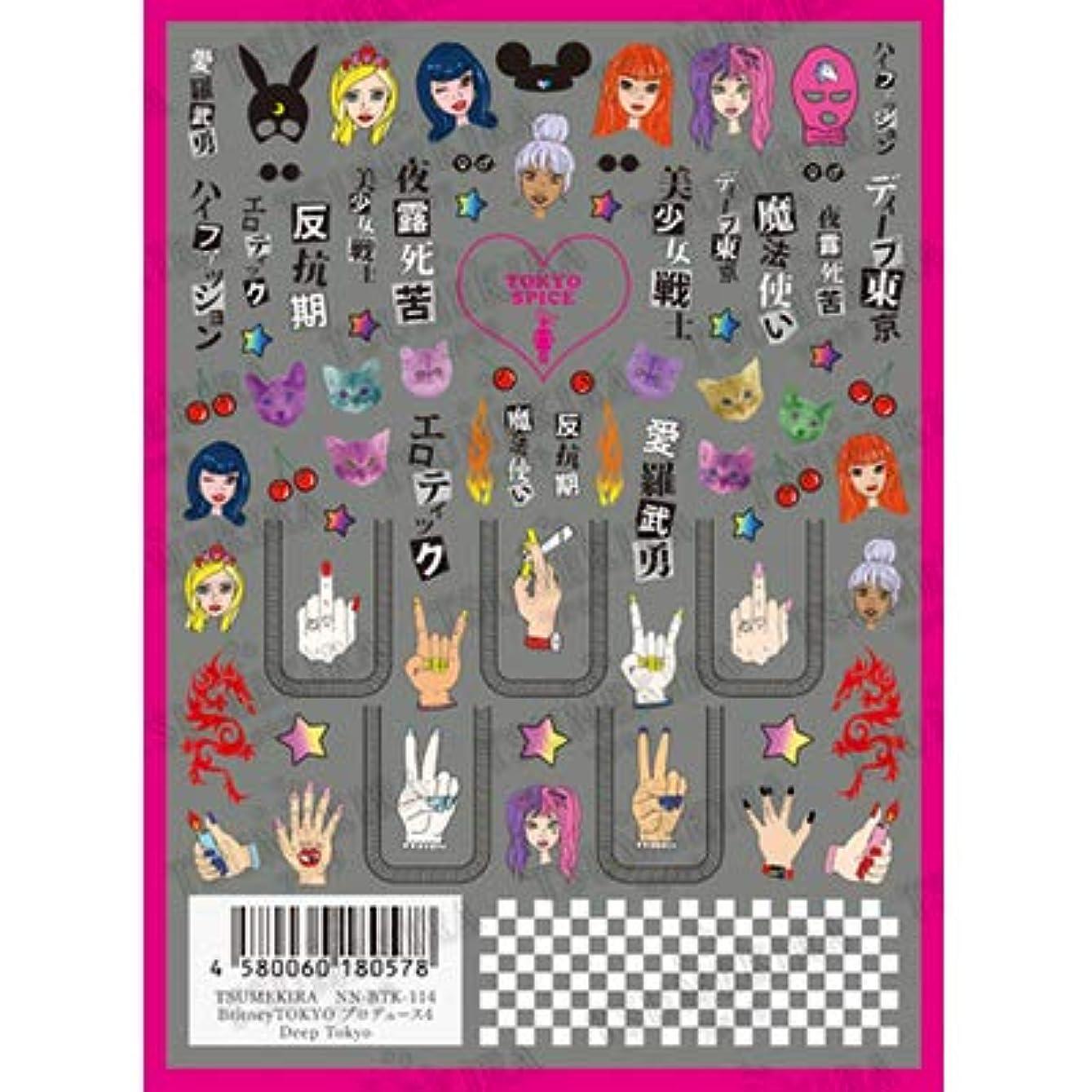 猛烈な熟すスイTSUMEKIRA(ツメキラ) ネイルシール BritneyTOKYOプロデュース4 Deep Tokyo NN-BTK-114 1枚