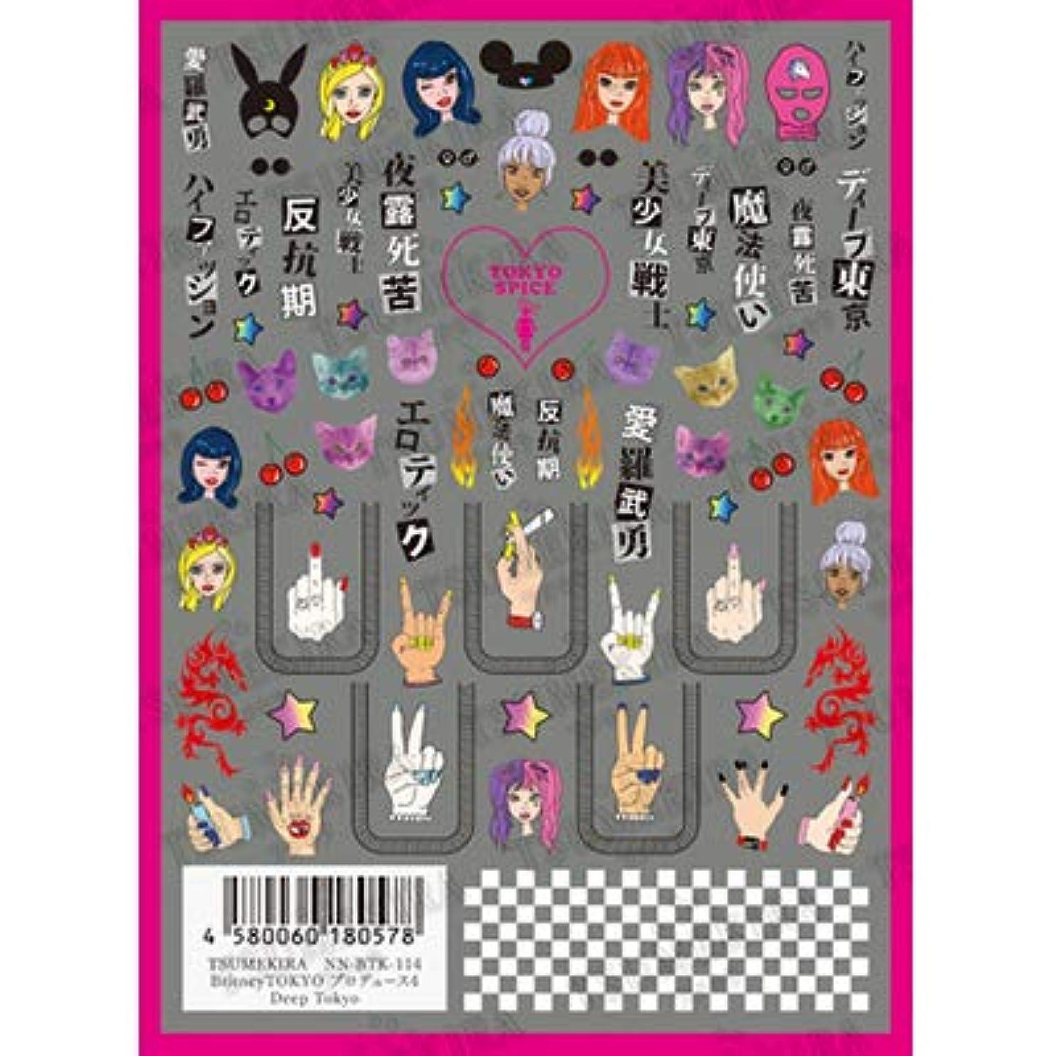 百万動揺させる壊れたTSUMEKIRA(ツメキラ) ネイルシール BritneyTOKYOプロデュース4 Deep Tokyo NN-BTK-114