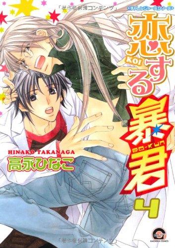 恋する暴君 (4) (GUSH COMICS)