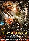 マーシャル・ユニバース 伝説の聖石[DVD]