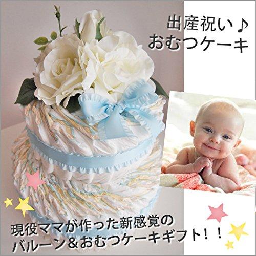 おむつケーキ 出産祝いギフト ベビーギフト オムツケーキ ママの目線で作られたオムツたっぷりのおむつケーキ 「2ステップおむつケーキ for BOY Mサイズ」 ご出産のお祝いに一番喜ばれるギフトです。「御祝」のお熨斗もお付けできます。おむつがたっぷり59