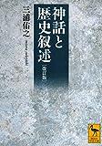 改訂版 神話と歴史叙述 (講談社学術文庫)