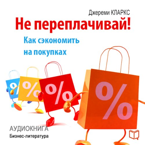 Ne pereplachivaj! Kak sjekonomit' na pokupkah [Do Not Overpay! How to Save Money on Purchases]                   By:                                                                                                                                 Adam Alister                               Narrated by:                                                                                                                                 Maria Antonova                      Length: 1 hr and 23 mins     Not rated yet     Overall 0.0