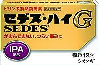 【指定第2類医薬品】セデス・ハイG 12包 ×3