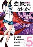 蜘蛛ですが、なにか?(5) (角川コミックス・エース)