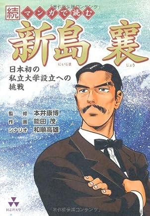 続マンガで読む新島襄―日本初の私立大学設立への挑戦
