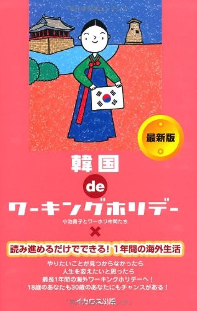 ハング不十分キャッチ韓国deワーキングホリデー 最新版 (この国deワーキングホリデーシリーズ)