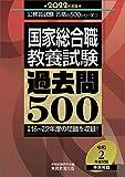 国家総合職 教養試験 過去問500 2022年度 (公務員試験 合格の500シリーズ1)