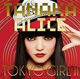 Tanaka Alice - Tokyo Girl Ii [Japan CD] VATL-5