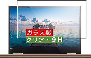 VacFun ガラスフィルム , Lenovo Yoga 720 13 13.3インチ 向けの 有効表示エリアだけに対応する 強化ガラス フィルム 保護フィルム 保護ガラス ガラス 液晶保護フィルム (非 ケース カバー ) ニューバージョン