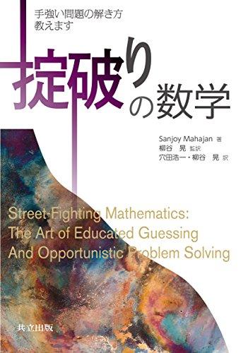 掟破りの数学 ―手強い問題の解き方教えます―