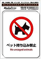 SGS-035 サインステッカー ペット持ち込み禁止 No uncaged animals(識別・標識 ・注意・警告ピクトサイン・ピクトグラムステッカー)