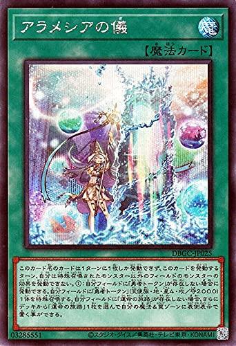 遊戯王カード アラメシアの儀(シークレットレア) グランド・クリエイターズ(DBGC) | デッキビルドパック 通常魔法 シークレット レア